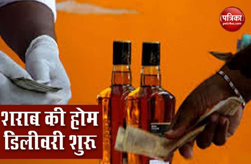 आज से महाराष्ट्र में शराब की होम डिलीवरी हुई शुरू, घर बैठे ऑर्डर करने के लिए करें ये काम