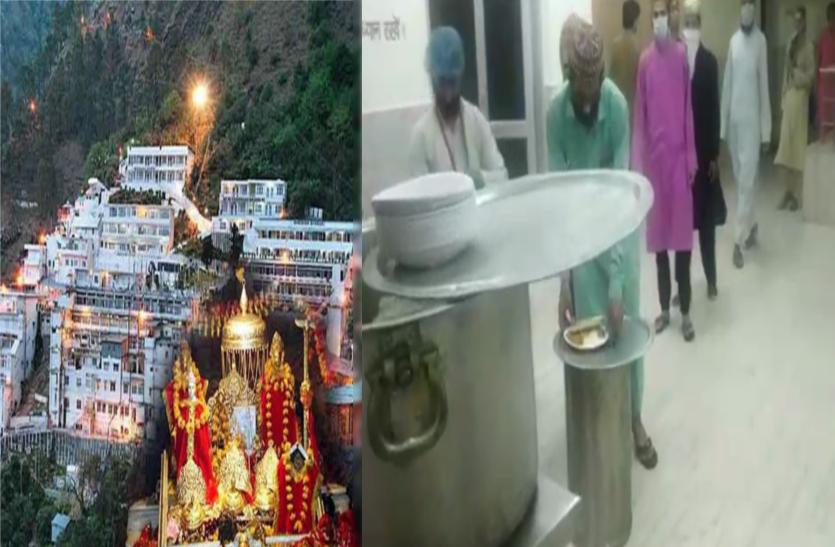 रमजान में वैष्णो देवी मंदिर ने पेश की मिसाल, क्वारंटाइन में रह रहे मुसलमानों को दे रहे सहरी-इफ्तारी