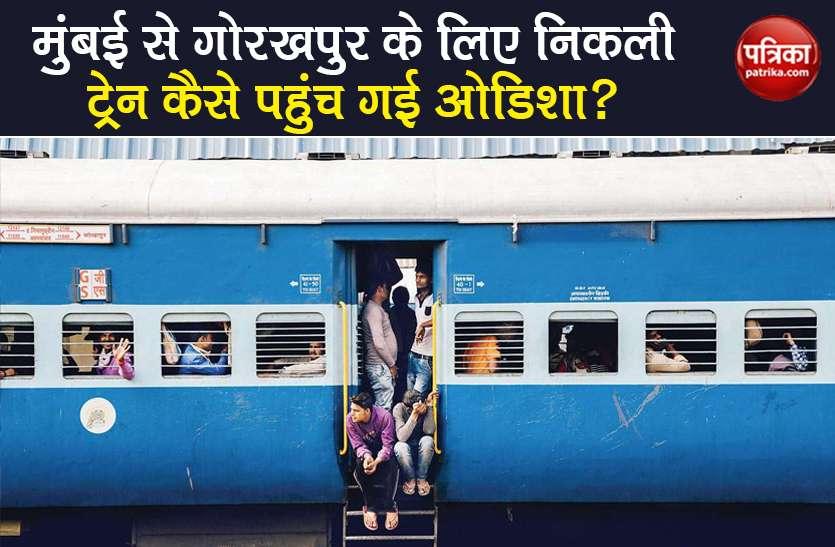 Indian Railway: जिस ट्रेन को गोरखपुर जाना था, वह पहुंच गई ओडिशा, रेलवे ने दिया चौंकाने वाला जवाब