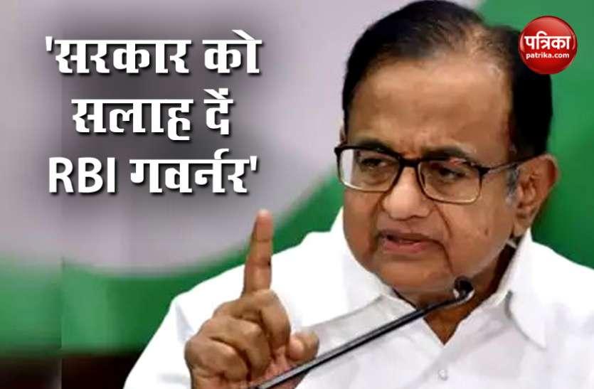 चिंदबरम की RBI गवर्नर को नसीहत, सरकार से कहें कि वो अपने फर्ज निभाए