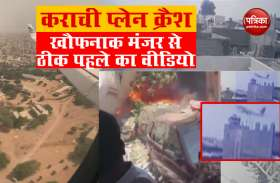 Karachi Plane Crash: हादसे से ठीक पहले का वीडियो आया सामने, दिखा खौफनाक मंजर