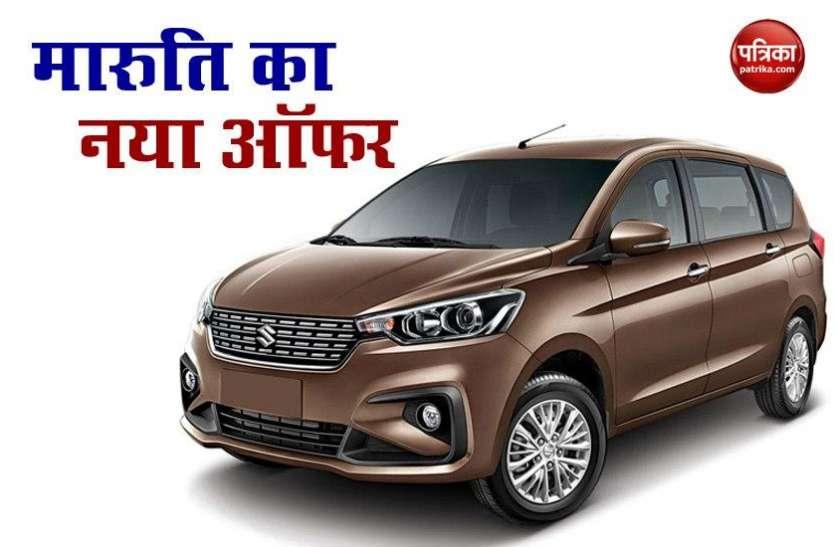 Maruti Suzuki ने शुरू किया Buy Now Pay Later ऑफर, अब कार खरीदना हो जाएगा आसान