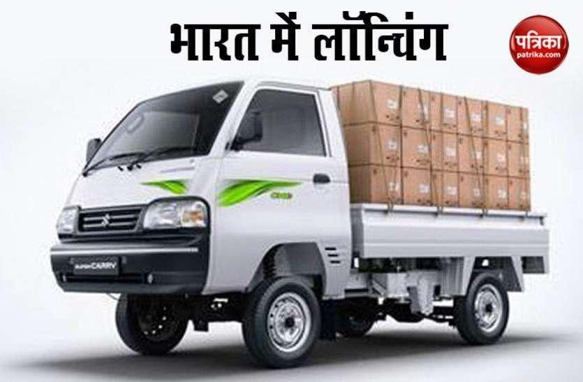 Maruti Suzuki Super Carry BS6 CNG भारत में लॉन्च, जानें कीमत से लेकर फीचर्स तक सबकुछ