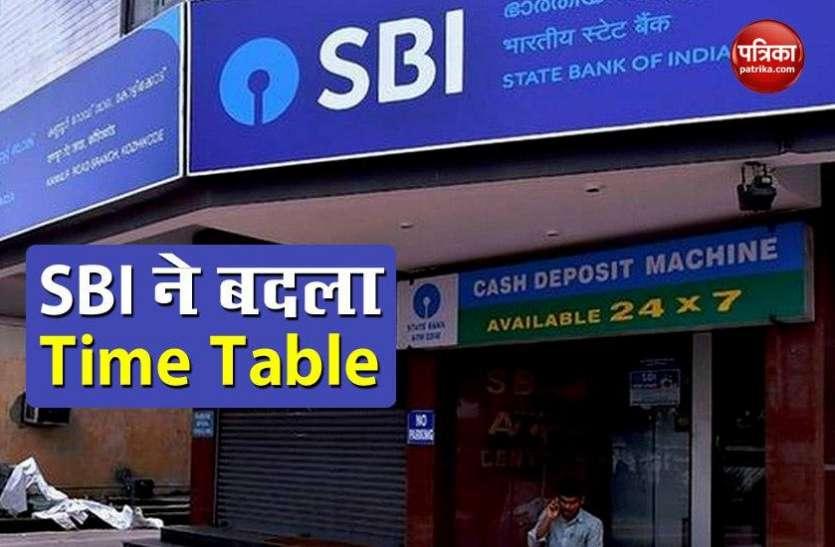 बदल गया देश के सबसे बड़े Bank का Time Table, अब इतने बजे खुलेगा SBI