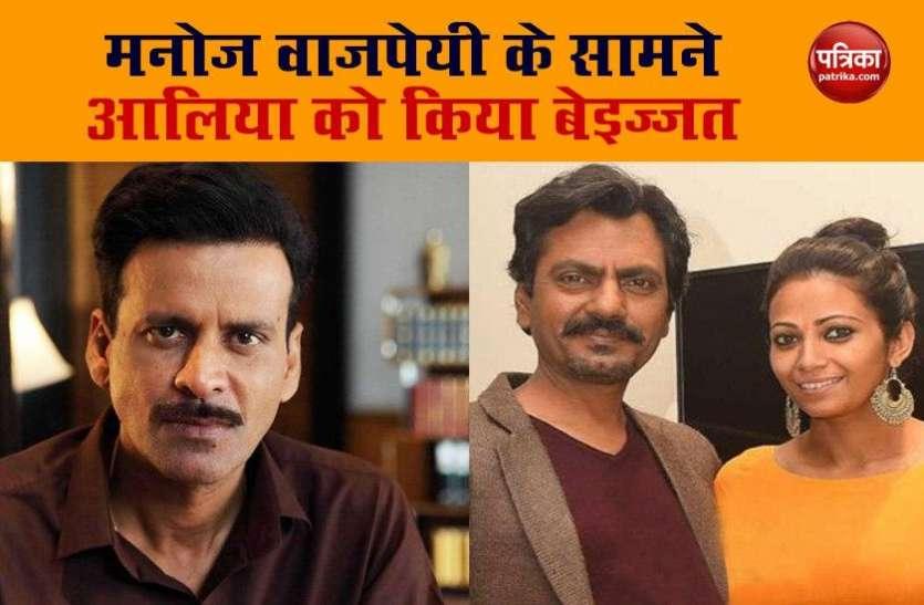 Nawazuddin Siddiqui ने पत्नी Aaliya को Manoj Bajpayee के सामने किया था बेइज्जत, बच्चों का इग्नोर करने का आरोप