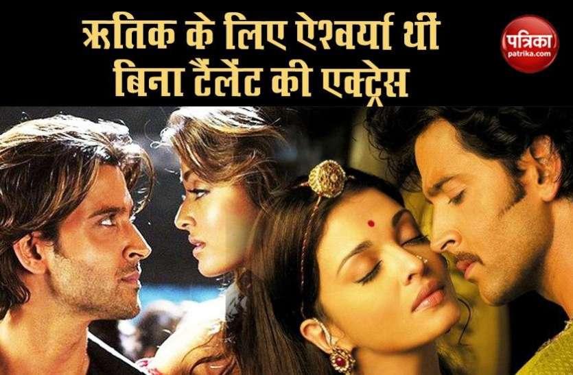 खूबसूरती के अलावा Aishwarya Rai को कुछ नहीं मानते थे Hrithik Roshan, एक्टिंग में समझते थे जीरो बट्टे सन्नाटा