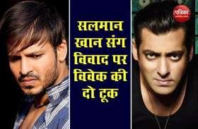 Salman Khan के साथ बिगड़े रिश्तों पर बोले Vivek Oberoi, 17 साल बाद कही बड़ी बात