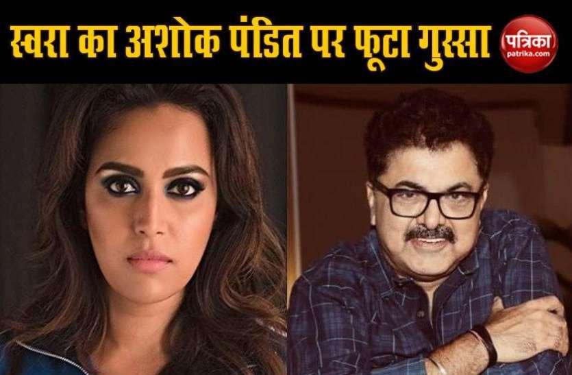 अंकल-आंटी तक पहुंची Swara Bhaskar और Ashok Pandit की ट्विटर वॉर, एक्ट्रेस ने कहा- आप इज्जत के लायक नहीं