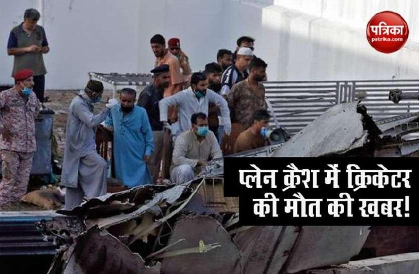 विमान हादसे में दिग्गज क्रिकेटर के मौत की भी आई खबर, जानें क्या है मामला
