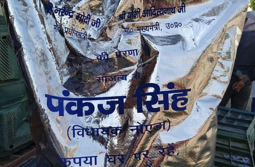 Noida: BJP MLA Pankaj Singh अब तक बांट चुके हैं 2240 कुंटल आटा, 4 लाख को दिए खाने के पैकेट