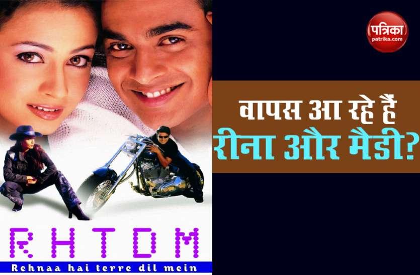 R. Madhavan और Dia Mirza की Rehnaa Hai Terre Dil Mein का क्या बनने जा रहा है Sequel? एक्ट्रेस ने किया खुलासा