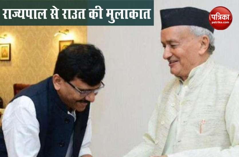 शिवसेना नेता संजय राउत ने की गवर्नर से मुलाकात, बोले- राज्यपाल और सीएम के बीच पिता-पुत्र जैसा रिश्ता