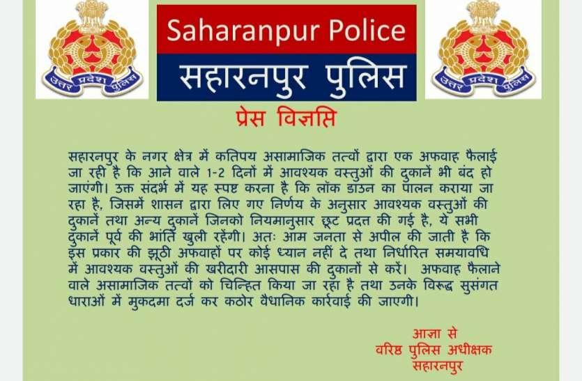 ईद से पहले Saharanpur में फैली अफवाह, SSP ने कहा झूठ फैलाने वाले हाेंगे गिरफ्तार, जानिए पूरा मामला