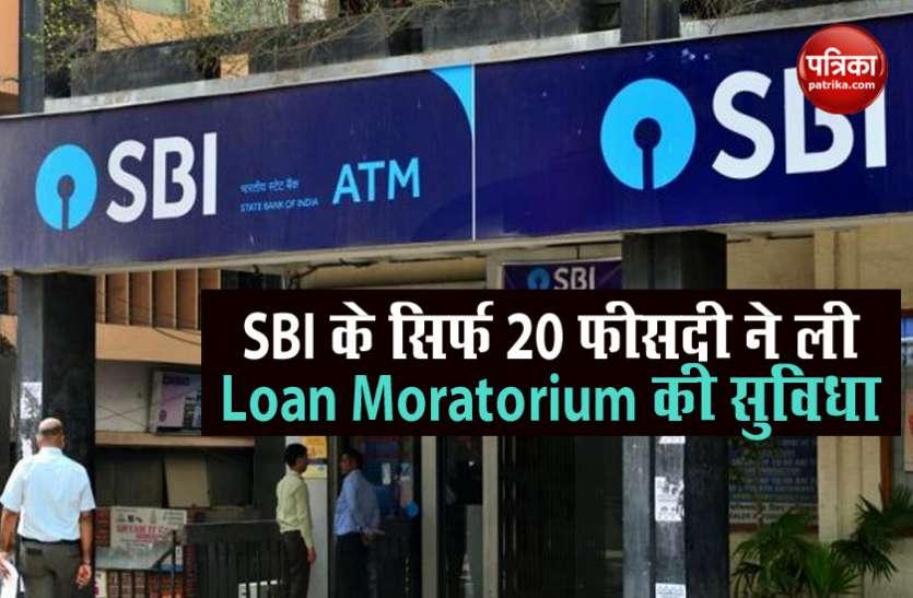 SBI के सिर्फ 20 फीसदी कर्जदारों ने ली Loan Moratorium की सुविधा, बैंक ने जारी किए रोचक आंकड़े