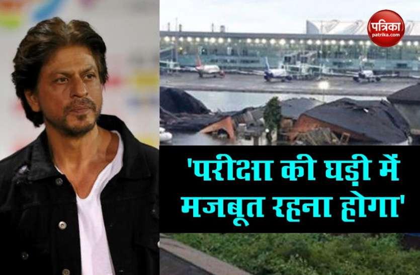 Cyclone Amphan से हुई तबाही पर Shah Rukh Khan ने जताया दुख, कहा- हर कोई मेरा अपना है