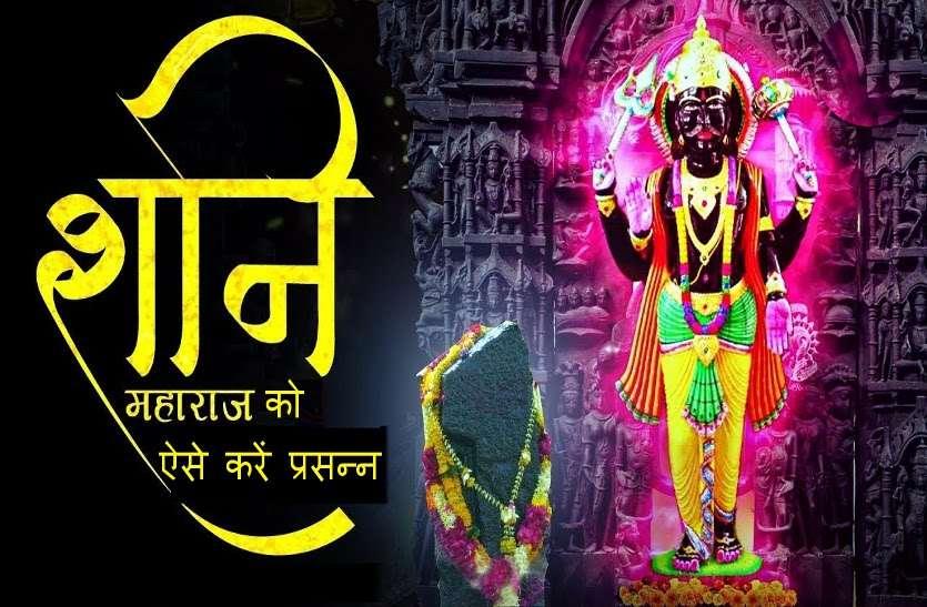 https://www.patrika.com/dharma-karma/how-to-get-blessings-of-shanidev-ji-6127548/