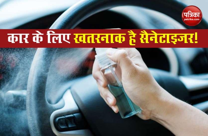 Sanitizers की वजह से कार में लग सकती है आग, सावधानी से करें इस्तेमाल