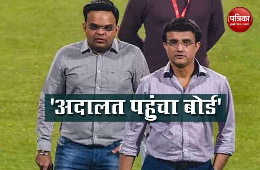 BCCI पहुंचा Supreme Court, Sourav Ganguly और Jay Shah के लिए मांगा समय