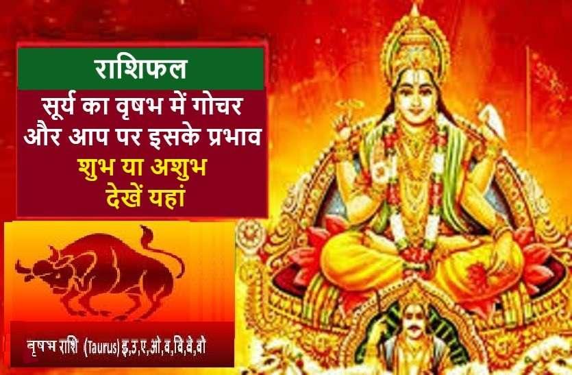 https://www.patrika.com/horoscope-rashifal/surya-gochar-may-2020-effects-sun-transit-in-taurus-zodiac-sign-6100442/