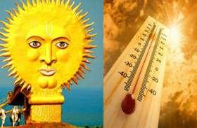 सूर्य करेंगे रोहिणी नक्षत्र में प्रवेश,  इस बार सात दिन ही तपेगी धरती
