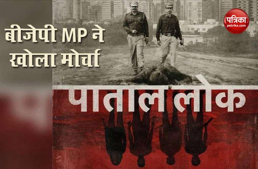 'Patal Lok Web Series' के खिलाफ BJP सांसद ने खोला मोर्चा, सूचना प्रसारण मंत्रालय में की शिकायत