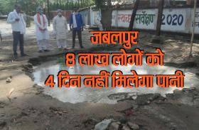जबलपुर में 4 दिन नहीं मिलेगा पानी, रमनगरा की पाइप लाइन फूटी: देखें वीडियो