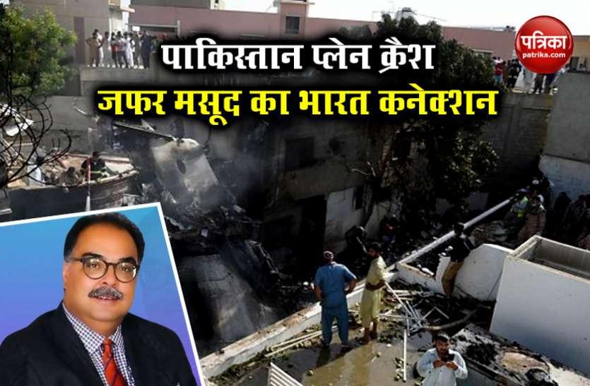 Karachi Plane Crash: हादसे में जिंदा बचे जफर मसूद का भारत से है गहरा नाता, UP के अमरोहा से जुड़ी है जड़ें