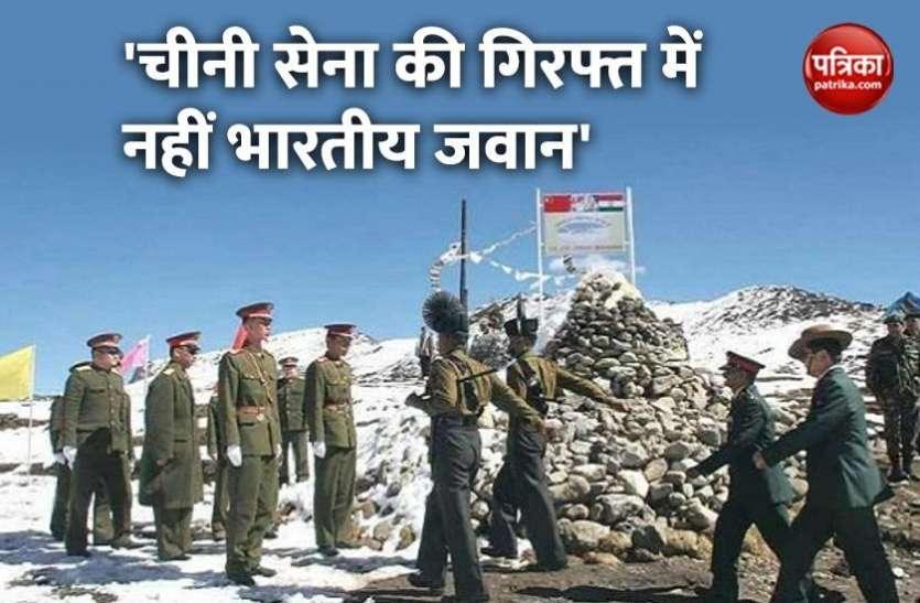 India-China Border: भारतीय सेना ने कहा- चीनी सेना की हिरासत में नहीं हमारा कोई जवान