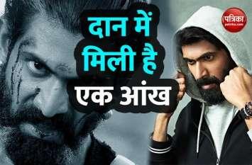 Bahubali के भल्लालदेव को एक ही आंख से देता है दिखाई, टीवी शो में बताया 'दूसरी आंख मिली है दान में'