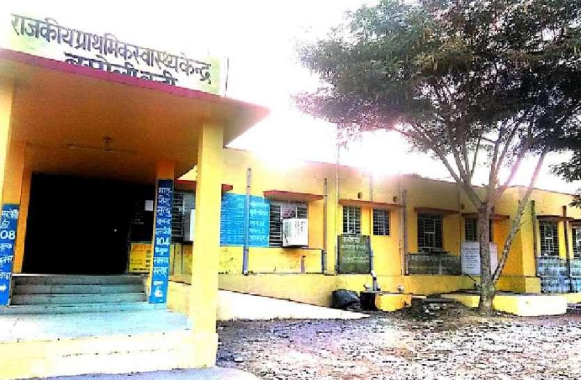 क्रमोन्नत बसोली सामुदायिक स्वास्थ्य केंद्र में स्वीकृत हुआ स्टाफ