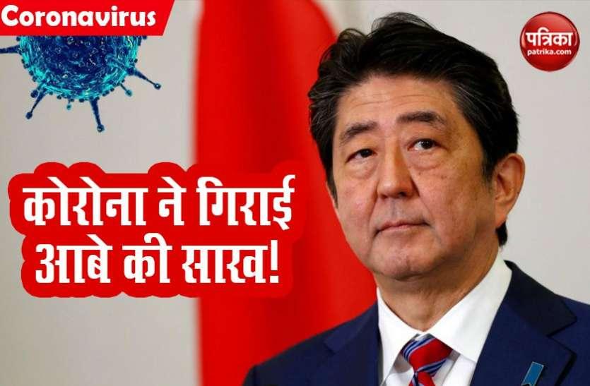 Coronavirus के खतरे से बाहर है Japan, फिर भी पीएम Shinzo Abe की लोकप्रियता गिरी