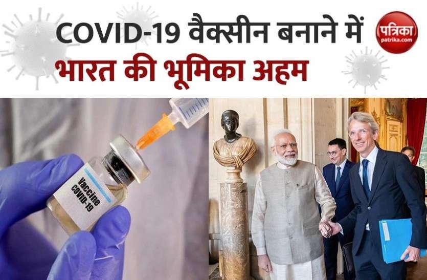 COVID-19 वैक्सीन के निर्माता के तौर पर भारत को निभानी होगी मुख्य भूमिका: फ्रांस