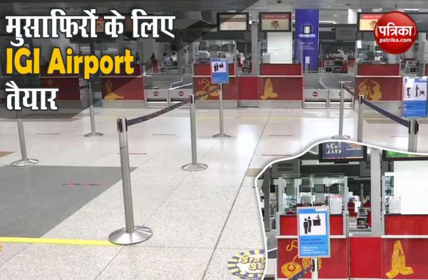 Lockdown में हवाई यात्रा कल से शुरू, IGI Airport पर COVID-19 संक्रमण रोकने के सख्त उपाय