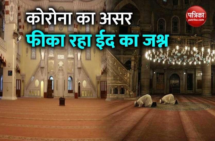 कोरोना के कारण मस्जिदों में पसरा रहा सन्नाटा, पाबंदियों के बीच दुनियाभर में मुसलमानों ने मनाई ईद