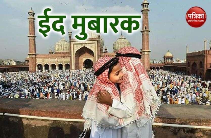 Eid Mubarak Quotes: इन 5 शानदार संदेशों के जरिए अपने चाहने वालों को दें ईद की शुभकामनाएं