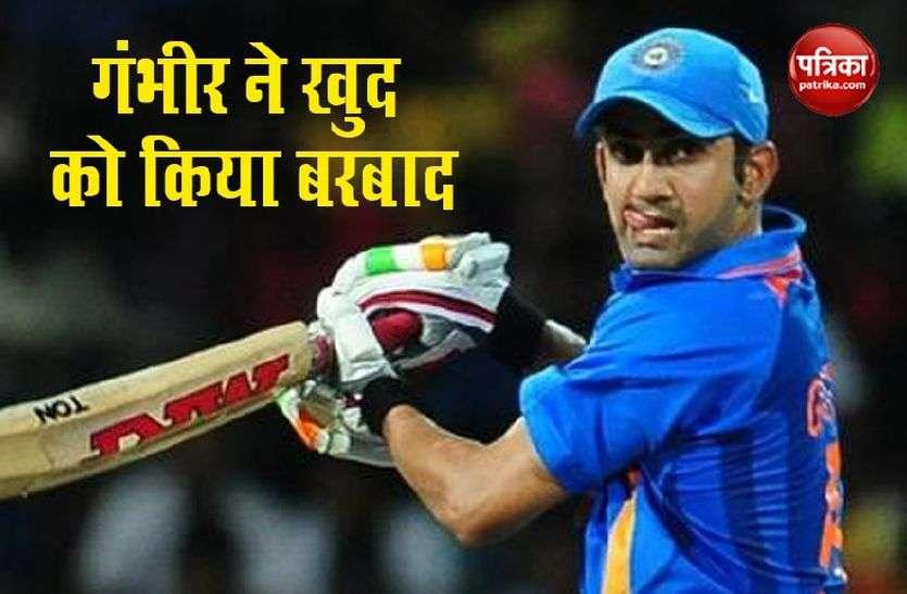 पूर्व मुख्य चयनकर्ता का बयान, बेहद प्रतिभाशाली क्रिकेटर थे Gautam Gambhir, खुद को किया बरबाद