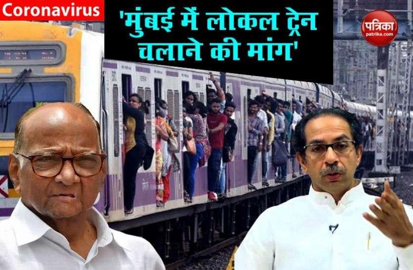 COVID-19 संकट पर महाराष्ट्र CM उद्धव और शरद पवार की बैठक, केन्द्र से लोकल ट्रेनों को शुरू करने की मांग