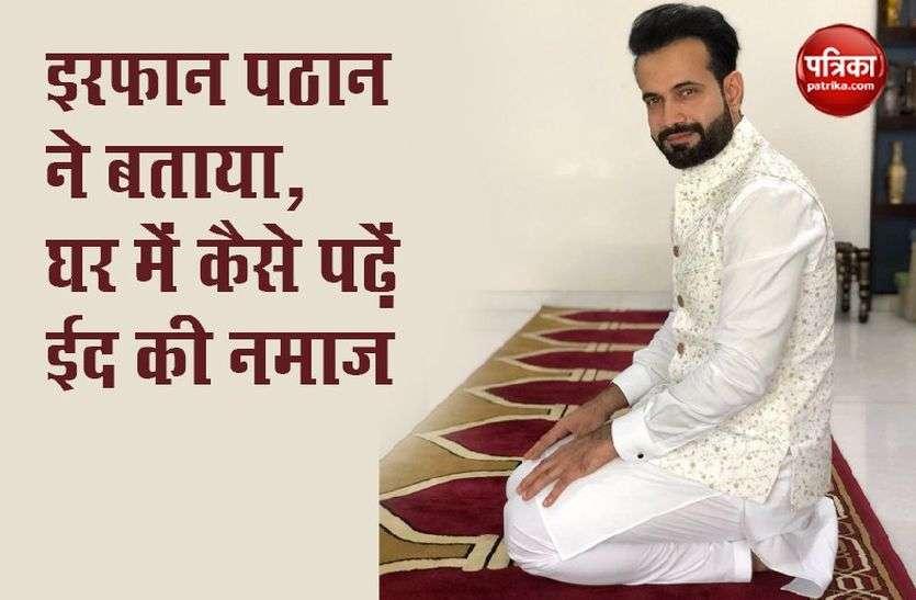 Irfan Pathan ने बताया घर पर कैसे पढ़ें Eid की नमाज, सोशल मीडिया पर पोस्ट किया Video