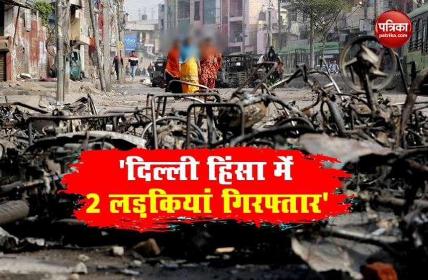 North East Delhi Violence: पिंजरा तोड़ संगठन की दो लड़कियां गिरफ्तार, जाफराबाद में दंगा भड़काने का आरोप