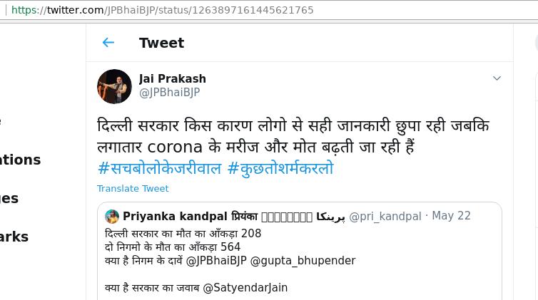 jai_prakash_tweet.png