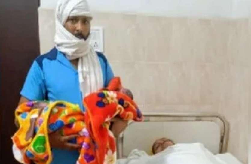 चिकित्सक ने प्रसव कराने से किया इनकार तो दूसरे अस्पताल में जुड़वां बच्चों को दिया जन्म, नाम रखे क्वारेंटीन और सैनिटाइजर