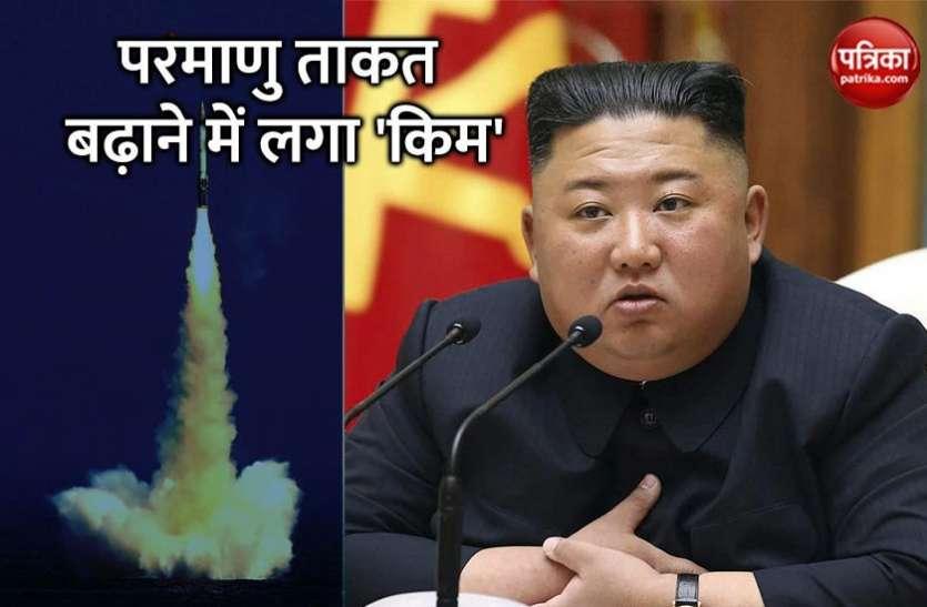 Corona संकट के बीच परमाणु ताकत बढ़ाने में लगा Kim Jong Un, सेना की अहम बैठक में लिया हिस्सा