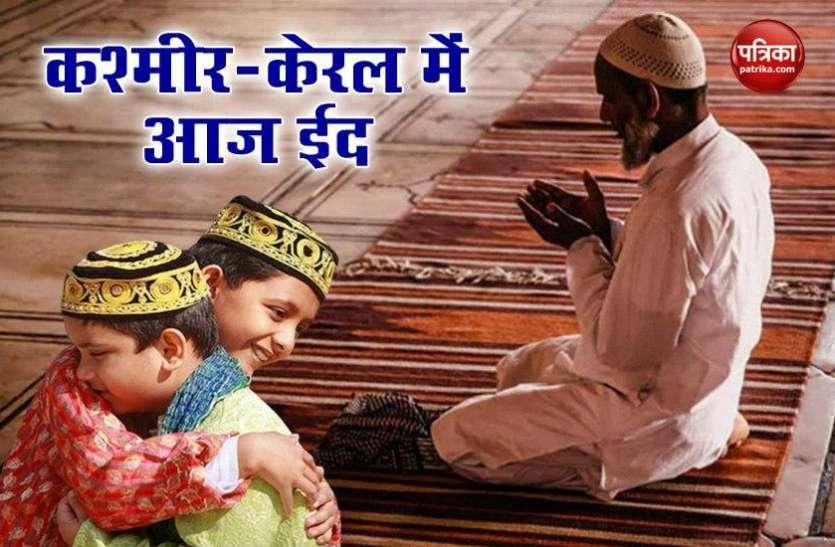 Eid ul fitr 2020: JK और केरल में आज मनाई जा रही ईद, देश के अन्य राज्यों में सोमवार को मनेगी