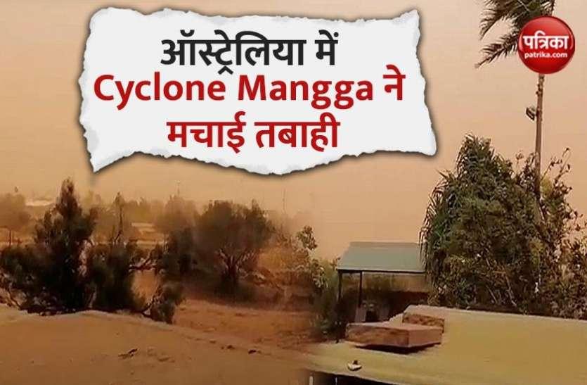 Cyclone Mangga ने ऑस्ट्रेलिया में मचाई तबाही, सोमवार को बरपा सकता है कहर