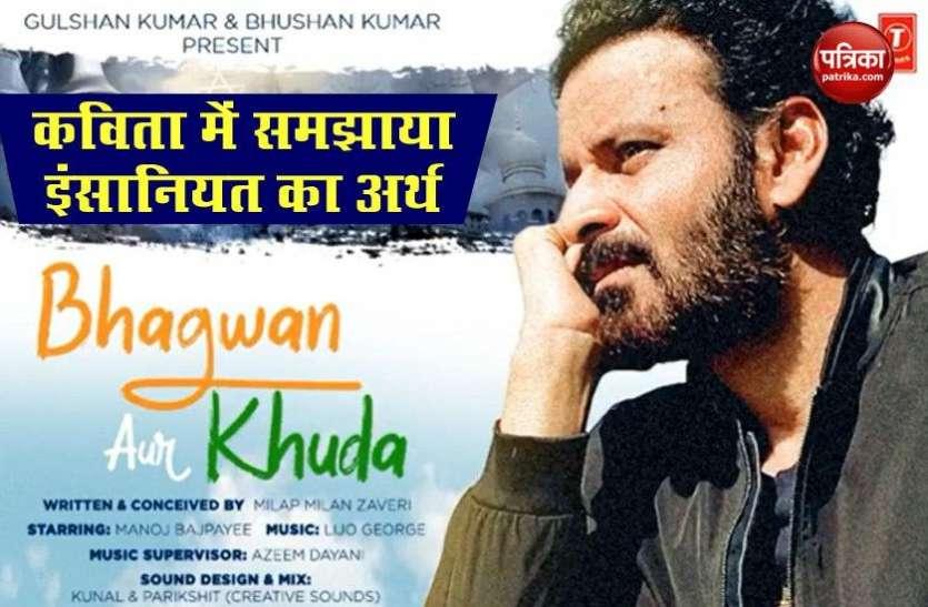 उत्तरखंड में फंसे एक्टर Manoj Bajpayee ने लिखी कविता, 'Bhagwan Aur Khuda' यूट्यूब पर रिलीज़ हुआ वीडियो