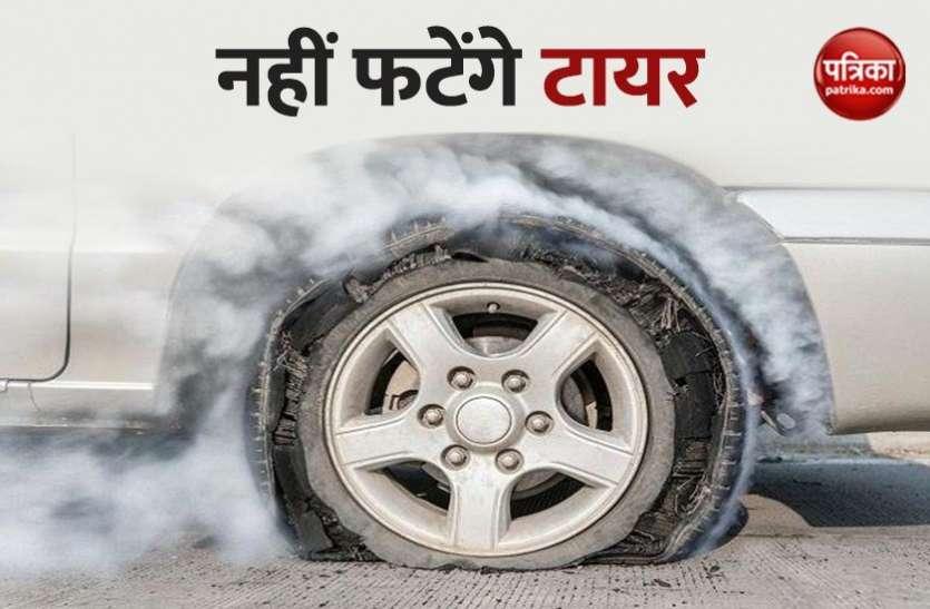 गर्मियों में नहीं फटेंगे कार के टायर्स, नाइट्रोजन गैस आएगी बड़े काम