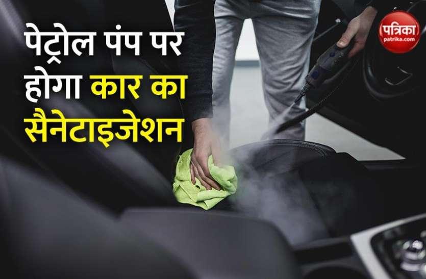 पेट्रोल पंप पर होगा आपकी कार का सैनेटाइजेशन, दिल्ली सरकार शुरू करेगी सेवा