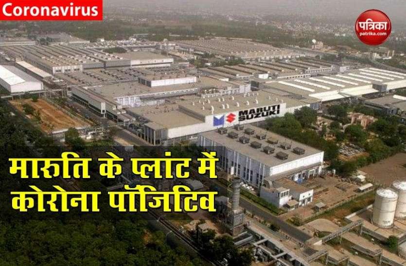 50 दिन खुले Maruti Manesar Plant के Employee को Coronavirus Positive