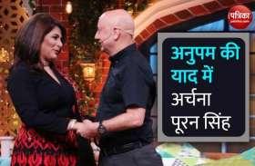 Archana Puran Singh ने Miss Braganza बन Anupam Kher को किया याद, वायरल हो रहा वीडियो
