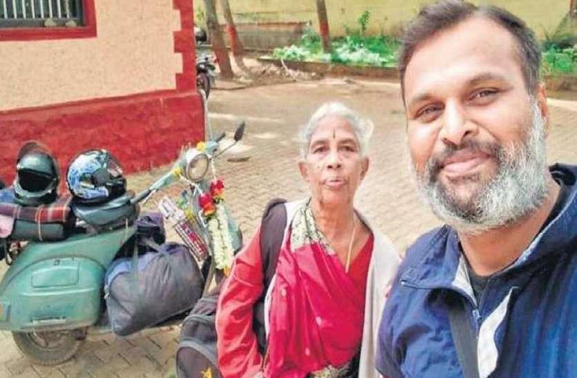 स्कूटर पर 71 वर्षीय मां के साथ पूरा किया 56 हजार किलोमीटर का सफर